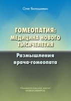 Гомеопатия: медицина нового тысячелетия.