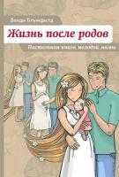 Жизнь после родов. Настольная книга молодой мамы. Венди Блумфилд