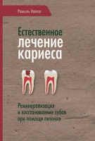 Естественное лечение кариеса. Реминерализация и восстановление зубов при помощи питания. Рамиэль Нэйгел