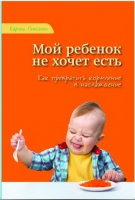 """Карлос Гонсалес «Мой ребенок не хочет есть!"""""""