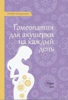 """Ингеборг Штадельманн """"Гомеопатия для акушерки на каждый день"""""""